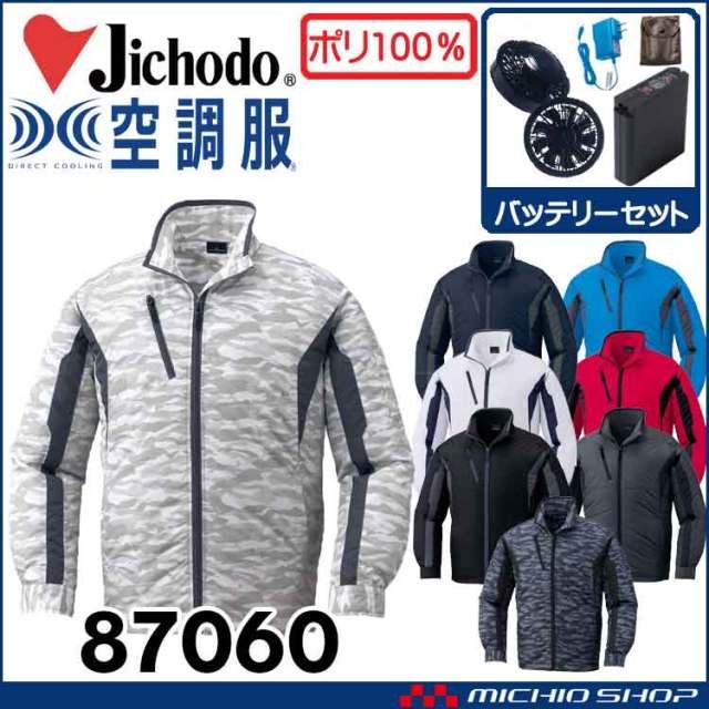 空調服 自重堂 Jichodo 長袖ジャケット・ファン・バッテリーセット 87060set