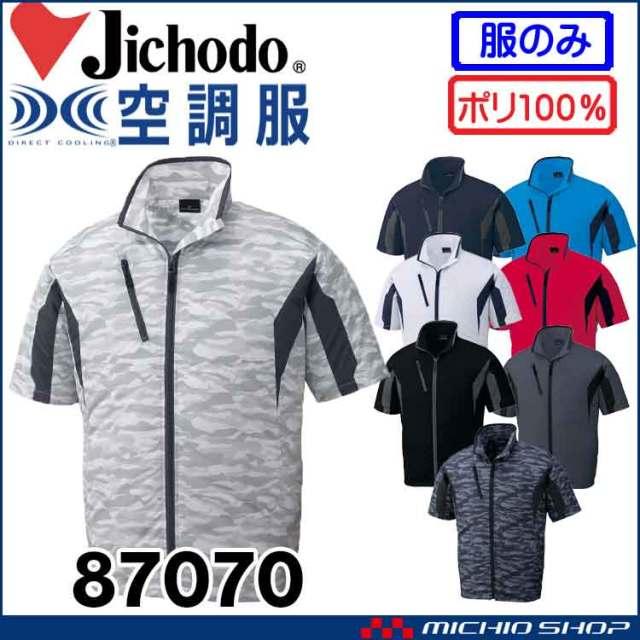 空調服 自重堂 Jichodo 半袖ジャケット(ファンなし) 87070