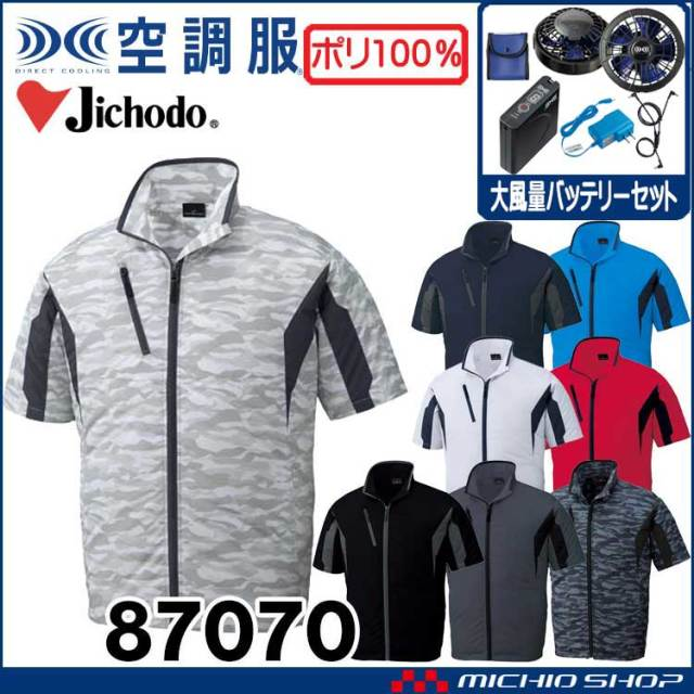 空調服 自重堂 Jichodo 半袖ジャケット・大風量パワーファン・バッテリーセット 87070set 2020年新型デバイス
