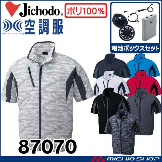 空調服 自重堂 Jichodo 半袖ジャケット・ファン・電池ボックスセット 87070set 自重堂