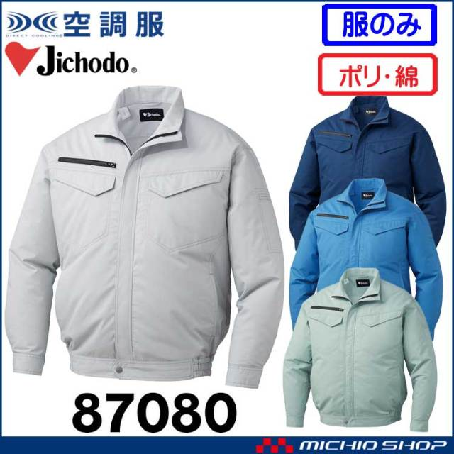 空調服 自重堂 Jichodo エコ長袖ブルゾン(ファンなし) 87080