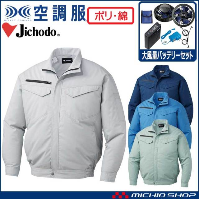 [6月入荷先行予約]空調服 自重堂 Jichodo エコ長袖ブルゾン・大風量パワーファン・バッテリーセット 87080set 2020年新型デバイス