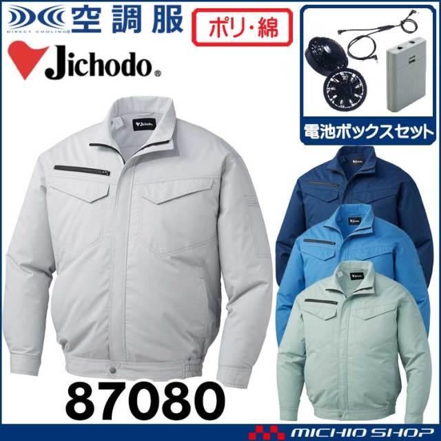 空調服 自重堂 Jichodo エコ長袖ブルゾン・ファン・電池ボックスセット 87080set