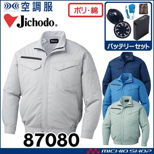 空調服 自重堂 Jichodo エコ長袖ブルゾン・ファン・バッテリーセット 87080set