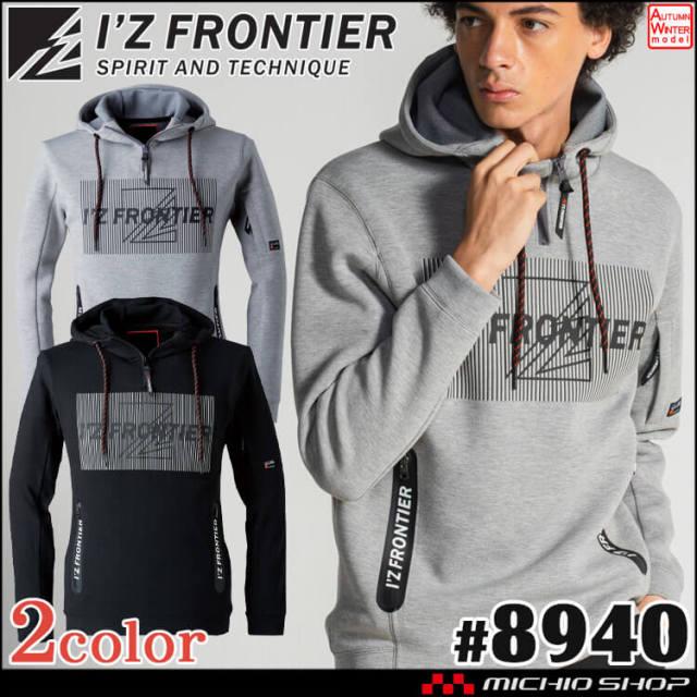 [11月上旬入荷先行予約]アイズフロンティア I'Z FRONTIER ストレッチアクティブパーカー 8940 秋冬 2021年秋冬新作