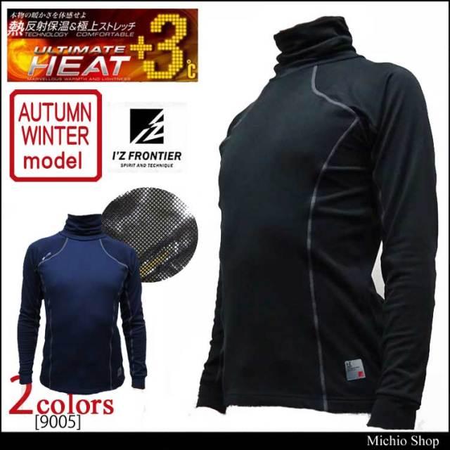 [ゆうパケット対応]数量限定モデル 作業服 I'Z FRONTIER 発熱ネックウォームシャツ 9005 アイズフロンティア