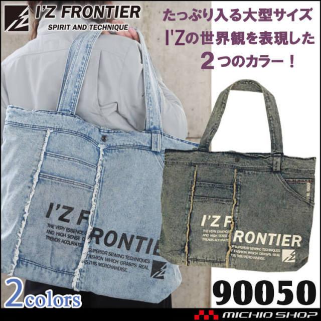 [数量限定]アイズフロンティア I'Z FRONTIER 鞄 小物 デニムトートバッグ 90050 2020年春夏新作