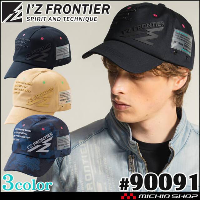 [10月下旬入荷先行予約]数量限定 アイズフロンティア I'Z FRONTIER ベースボールキャップ 90091 帽子 2021年秋冬新作