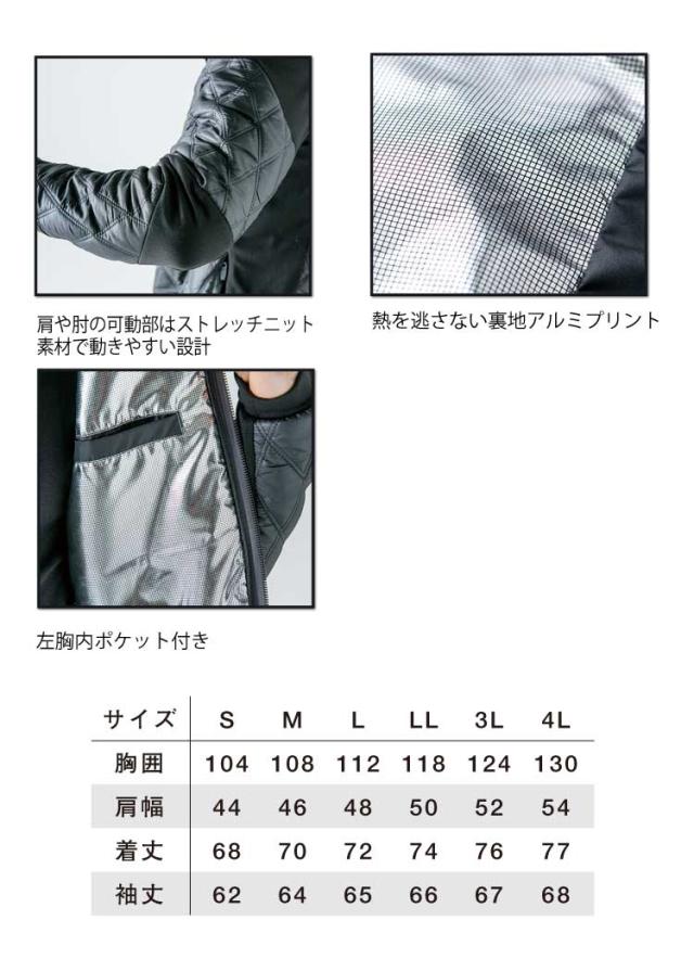 アイズフロンティア 防寒作業服