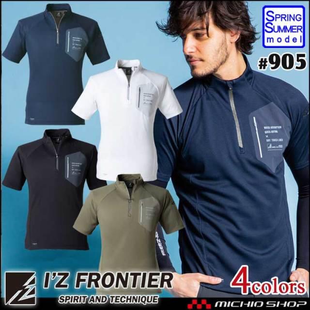 [即納]アイズフロンティア I'Z FRONTIER ハイパードライ半袖ジップアップシャツ 905 2020年春夏新作