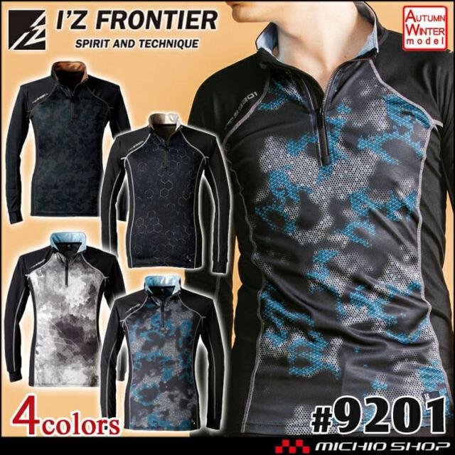 [即納]アイズフロンティア I'Z FRONTIER 発熱ジップアップシャツ インナー 9201 2020年秋冬新作