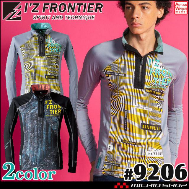 [10月中旬入荷先行予約]アイズフロンティア I'Z FRONTIER 裏アルミ発熱ジップアップシャツ インナー 9206 2021年秋冬新作