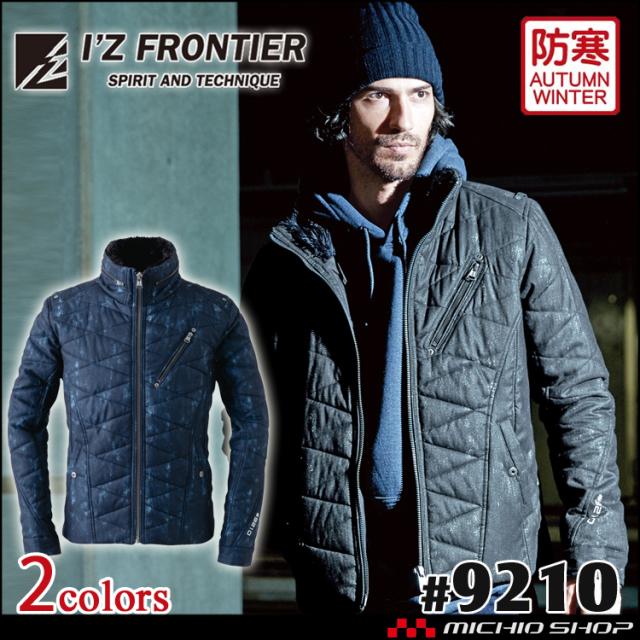 [2月末まで送料無料]防寒服 I'Z FRONTIER 防寒ジャケット 9210 アイズフロンティア