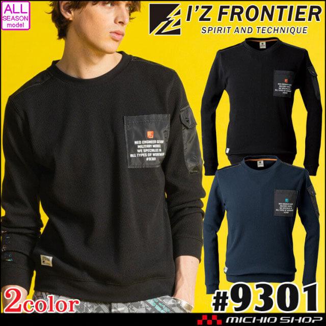 [10月中旬入荷先行予約]アイズフロンティア I'Z FRONTIER バンプワッフルハイブリッドクルーネックシャツ 9301 秋冬 2021年秋冬新作