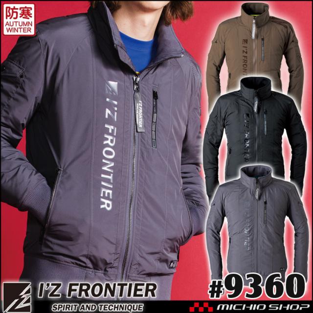 防寒服 高密度フェイクダウン防寒ジャケット 9360 アイズフロンティア 2020年秋冬新作