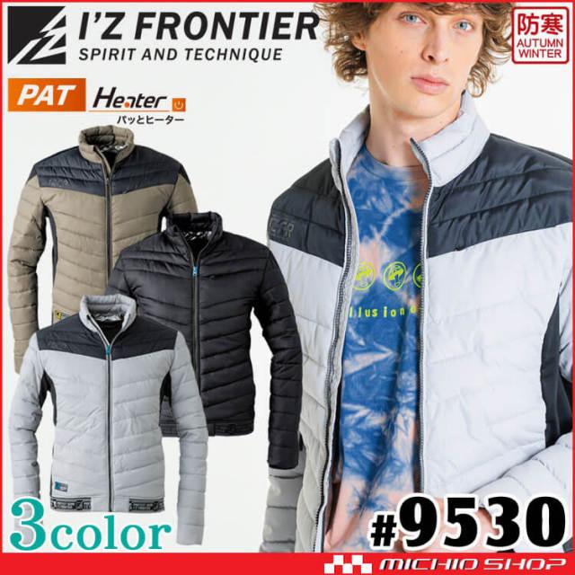 [11月上旬入荷先行予約]アイズフロンティア I'Z FRONTIER 保温アルミ アルティメットヒート防寒ジャケット 9530 パッとヒーター対応 2021年秋冬新作