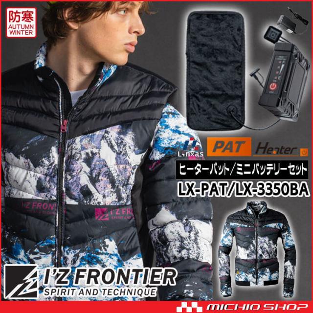 [11月上旬入荷先行予約]アイズフロンティア I'Z FRONTIER 防寒ジャケット+電熱パッド+ミニバッテリーセット 9530P リンクサス Linxas 2021年秋冬新作