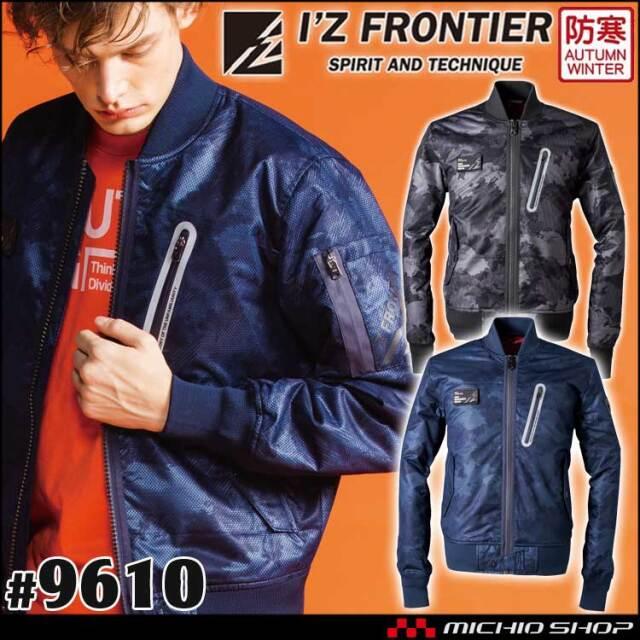 [期間限定送料無料][即納]アイズフロンティア I'Z FRONTIER スーパースペシャルMA-1 防寒ジャケット 9610 秋冬 2020年秋冬新作