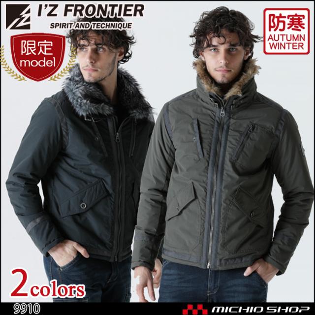 [オリジナル限定販売]防寒  アイズフロンティア I'Z FRONTIER ミリタリー防寒ジャケット 9910