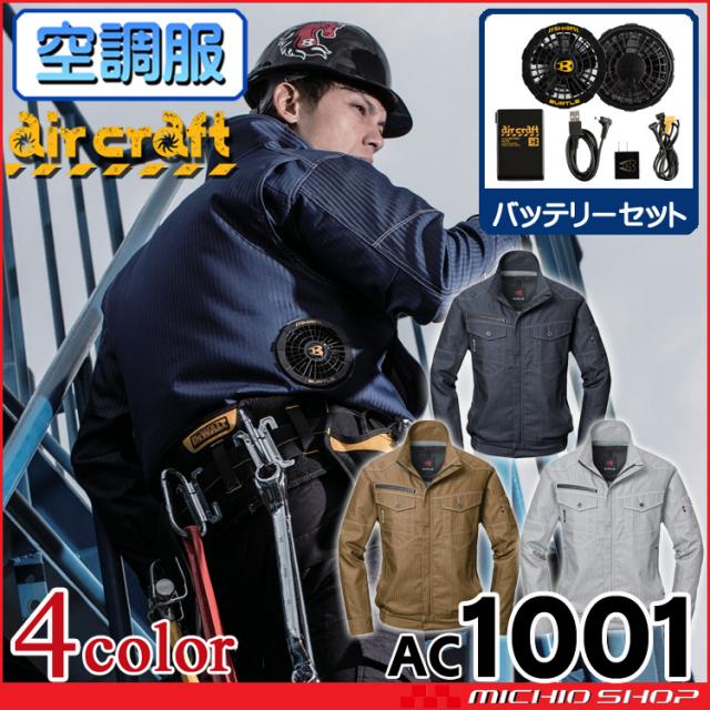 空調服 バートル エアークラフトブルゾン・ブラックファン・バッテリーセットAC1001set