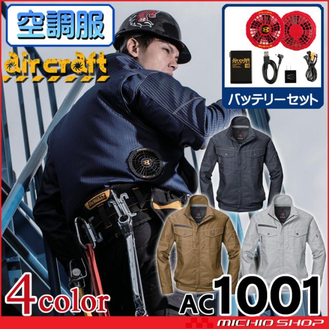 空調服 バートル エアークラフトブルゾン・レッドファン・バッテリーセットAC1001set