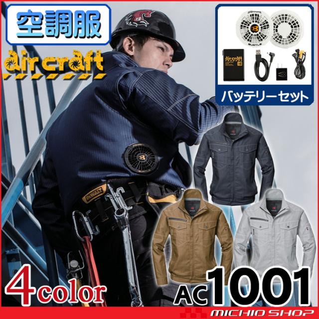 空調服 バートル エアークラフトブルゾン・ホワイトファン・バッテリーセットAC1001set