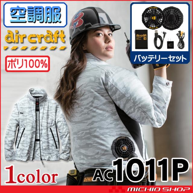 [数量限定]空調服 バートル エアークラフトジャケット・ブラックファン・バッテリーセットAC1011Pset カモフラホワイト