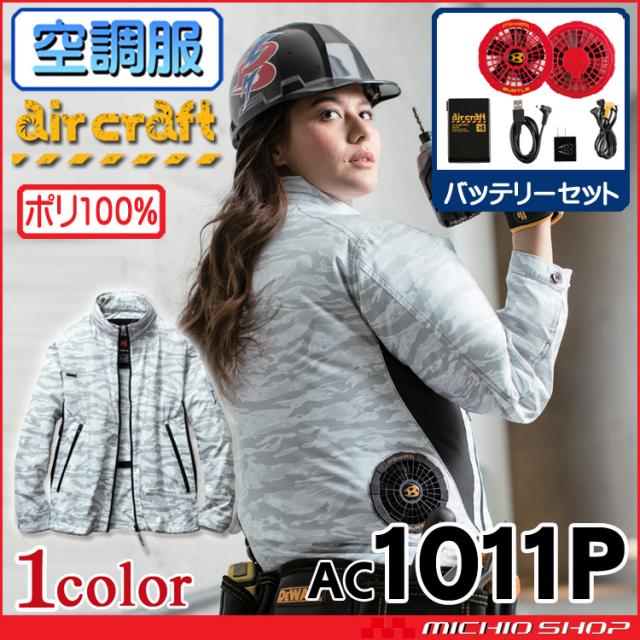 [数量限定]空調服 バートル エアークラフトジャケット・レッドファン・バッテリーセットAC1011Pset カモフラホワイト