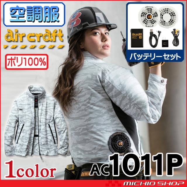 [数量限定]空調服 バートル エアークラフトジャケット・ホワイトファン・バッテリーセットAC1011Pset カモフラホワイト