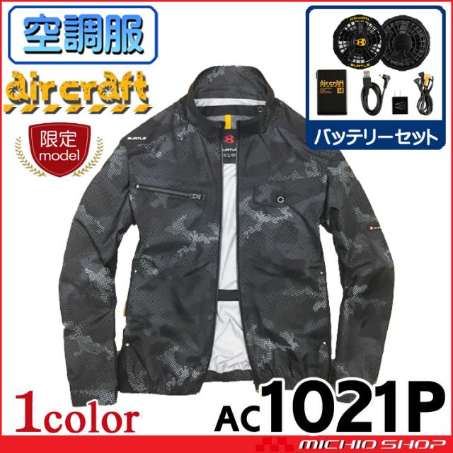 [数量限定]空調服 バートル エアークラフトブルゾン・ブラックファン・バッテリーセットAC1021Pset カモフラブラック