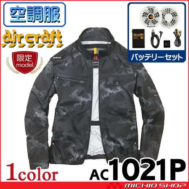 [数量限定]空調服 バートル エアークラフトブルゾン・ホワイトファン・バッテリーセットAC1021Pset カモフラブラック