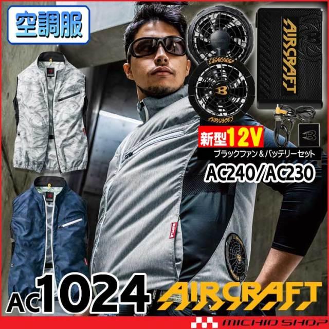 [即納][大きいサイズ6L・8L]空調服 バートル BURTLE エアークラフトベスト・ブラックファン・新型12VバッテリーセットAC1024set