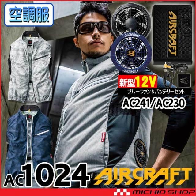 [即納][大きいサイズ6L・8L]空調服 バートル BURTLE エアークラフトベスト・ブルーファン・新型12VバッテリーセットAC1024set