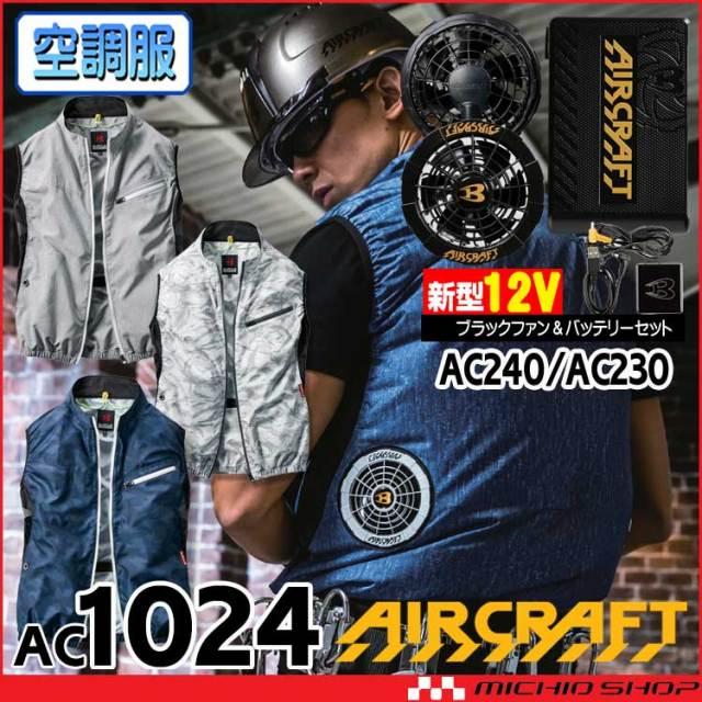 空調服 バートル BURTLE エアークラフトベスト・ブラックファン・バッテリーセットAC1024set