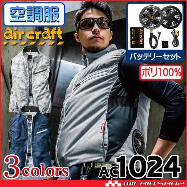 空調服 バートル BURTLE エアークラフトベスト・ガンメタリックファン・バッテリーセットAC1024set