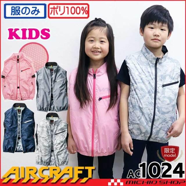 [即納][数量限定]空調服 バートル BURTLE エアークラフト 子ども用ベスト(ファンなし) AC1024 AIRCRAFT