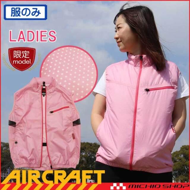 [4月末入荷先行予約][数量限定]空調服 バートル BURTLE エアークラフト女性用ベスト(ファンなし) AC1024 AIRCRAFT ピンクドット柄