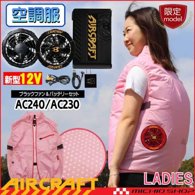 [即納][数量限定]空調服 バートル BURTLE エアークラフト女性用ベスト?ブラックファン?新型12VバッテリーセットAC1024set