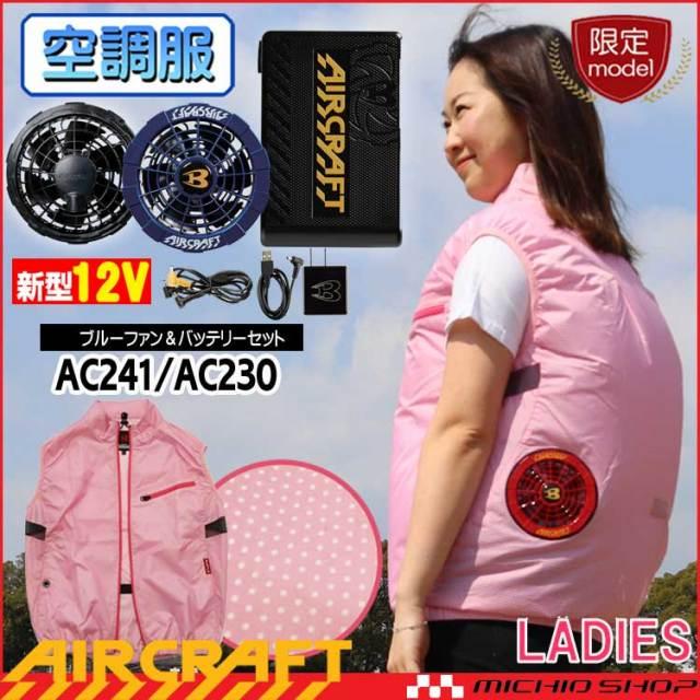 [即納][数量限定]空調服 バートル BURTLE エアークラフト女性用ベスト・ブルーファン・新型12VバッテリーセットAC1024set