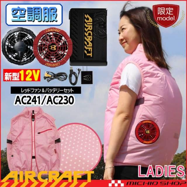 [即納][数量限定]空調服 バートル BURTLE エアークラフト女性用ベスト・レッドファン・新型12VバッテリーセットAC1024set
