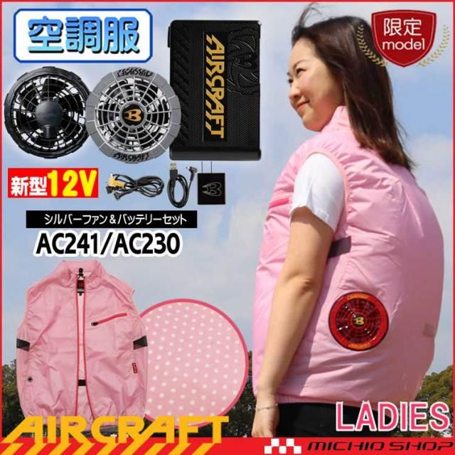 [4月末入荷先行予約][数量限定]空調服 バートル BURTLE エアークラフト女性用ベスト・シルバーファン・新型12VバッテリーセットAC1024set