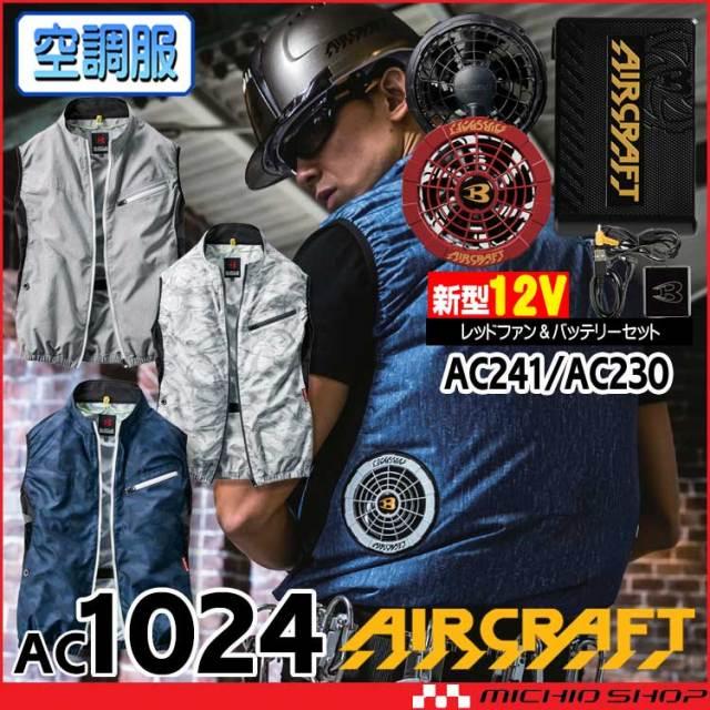 空調服 バートル BURTLE エアークラフトベスト・レッドファン・バッテリーセットAC1024set