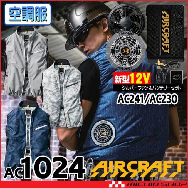 空調服 バートル BURTLE エアークラフトベスト・シルバーファン・バッテリーセットAC1024set