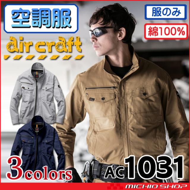 [在庫限り]空調服 バートル BUTLE エアークラフトブルゾン(ファンなし) AC1031 aircraft