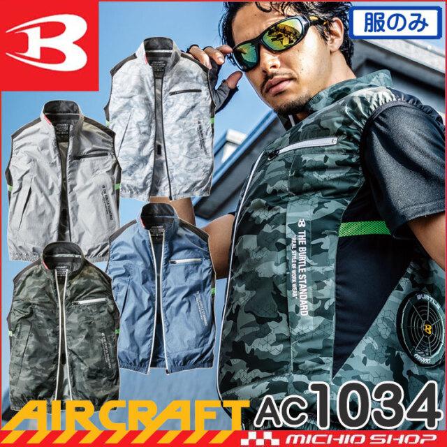 [大きいサイズ6L・8L数量限定]空調服 バートル BURTLE エアークラフトベスト(ファンなし) AC1034 AIRCRAFT 2021年春夏新作