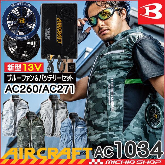 [大きいサイズ6L・8L数量限定]空調服 バートル BURTLE エアークラフト ベスト・青ファン・新型13Vバッテリーセット AC1034set 2021年春夏新作