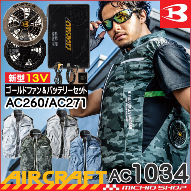 [大きいサイズ6L・8L数量限定]空調服 バートル BURTLE エアークラフト ベスト・金ファン・新型13Vバッテリーセット AC1034set 2021年春夏新作