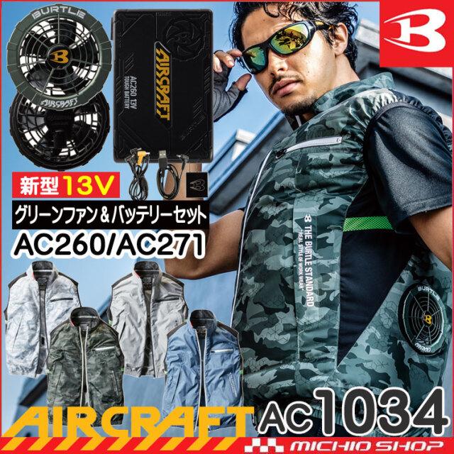 [大きいサイズ6L・8L数量限定]空調服 バートル BURTLE エアークラフト ベスト・緑ファン・新型13Vバッテリーセット AC1034set 2021年春夏新作