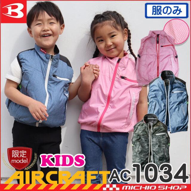 [5月中旬入荷先行予約]空調服 バートル BURTLE エアークラフト 子ども用ベスト(ファンなし) AC1034 AIRCRAFT 2021年春夏新作