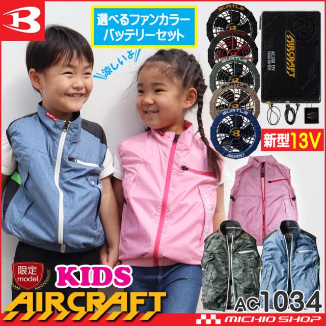 [数量限定]空調服 バートル BURTLE エアークラフト 子ども用ベストエアークラフトベスト・ファン・新型13Vバッテリーセット AC1034set 2021年春夏新作